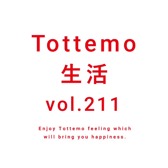 Tottemo生活 vol.211