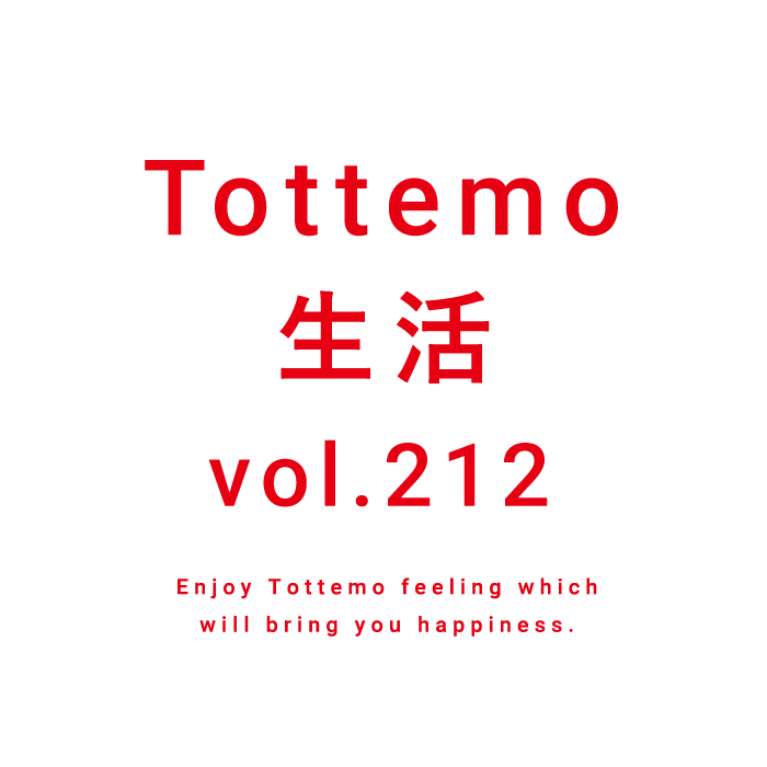 Tottemo生活 vol.212