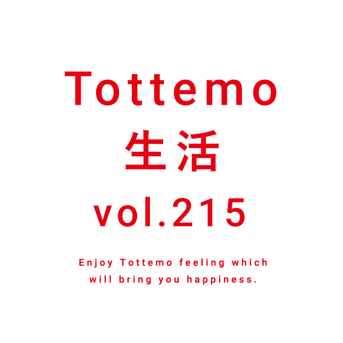 Tottemo生活 vol.215