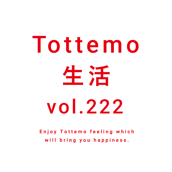 Tottemo生活 vol.222