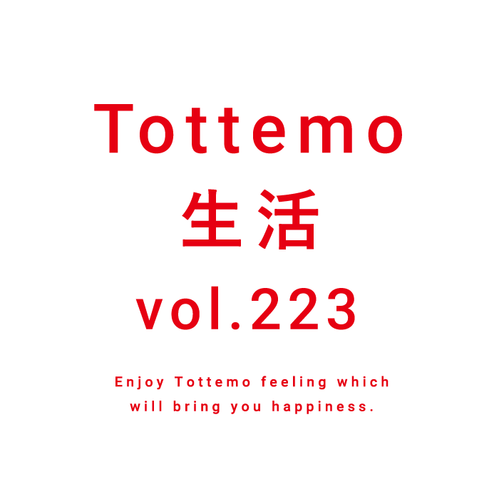 Tottemo生活 vol.223