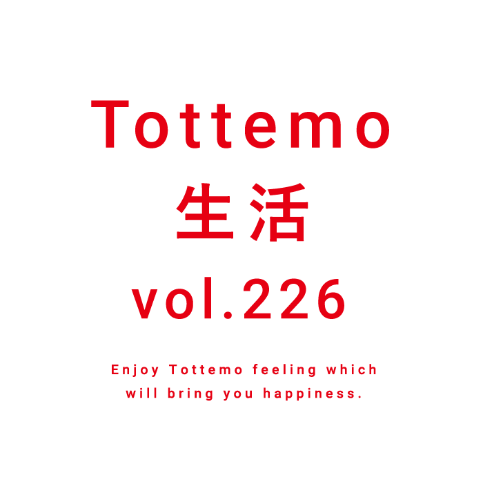 Tottemo生活 vol.226